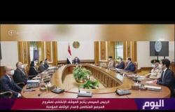 اليوم - الرئيس السيسي يتابع الموقف الإنشائي لمشروع المجمع المتكامل لإصدار الوثائق المؤمنة