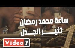 ثمنها 275 ألف دولار ومرصعة بالألماس.. ساعة محمد رمضان تثير الجدل