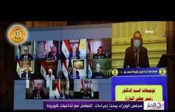 الأخبار - مجلس الوزراء يبحث إجراءات التعامل مع تداعيات كورونا