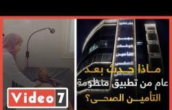 أضخم نظام صحى بمصر.. ماذا حدث بعد عام من تطبيق منظومة التأمين الشامل؟ فيديو