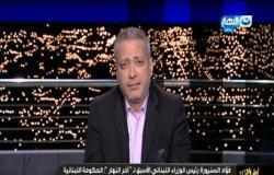 آخر النهار| فؤاد السنيورة رئيس وزراء لبنان الأسبق: القضية اللبنانية في تدهور