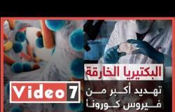 تهديد جديد فى 2020.. البكتيريا الخارقة تقاوم المضادات الحيوية