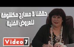 وزيرة الثقافة: حققنا ٣ مسارح مكشوفة للعروض الفنية ووفرنا الاجراءات الوقائية