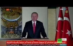 كلمة الرئيس أردوغان بعد اتخاذ محكمة تركية قرارا تاريخيا لتحويل آيا صوفيا إلى مسجد