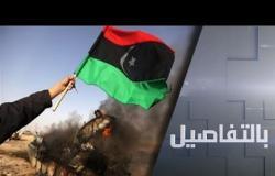 ليبيا.. هل اقتربت معركة سرت والجفرة؟