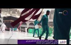 الأخبار - اليوم .. انتهاء التسجيل للراغبين في أداء الحج من غير السعوديين المقيمين داخل المملكة