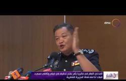 الأخبار - المدعي العام بماليزيا يفتح تحقيقا في فيلم وثائقي مسيء للبلاد أذاعته قناة الجزيرة القطرية