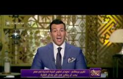 مساء dmc - تقرير بريطاني يشيد بالإنجازات التي تحققها مصر بقيادة الرئيس السيسي