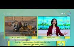 8 الصبح - إجتماعات فنية وقانونية بين مصر والسودان وإثيوبيا لحسم الخلاف حول سد النهضة