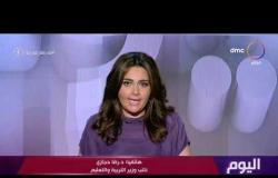 اليوم - نائب وزير التربية والتعليم : رصد 65 جروب للغش على تطبيقات ومواقع التواصل الاجتماعي