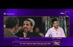 """مساء dmc - الفنان عمرو ياسين ونجله محمود في ضيافه """"مساء dmc"""""""