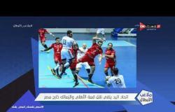 ملاعب الأبطال - اتحاد اليد ينفي نقل قمة الأهلي والزمالك خارج مصر