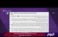 اليوم - كندا تدعم المساواة بين الجنسين وتمكين المرأة في مصر بـ 14 مليون دولار