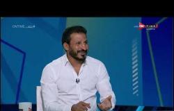 ملعب ONTime - سيد معوض : عبد الله السعيد من أهم اللاعبين في مصر