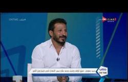 ملعب ONTime - سيد معوض : ضيق الوقت وغياب محمد صلاح سبب التعادل أمام كينيا وجزر القمر