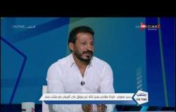 ملعب ONTime - سيد معوض : صلاح محسن واحمد ياسر ريان على رادار الجهاز الفني للمنتخب