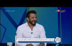 ملعب ONTime - سيد معوض : عبد الشافي لم يظهر بمستوي مميز مقارنة بعبد الله جمعة وهدفنا خلق جيل جديد