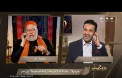د  علي جمعة يوضح خطورة الدين الشعبوي| #من_مصر