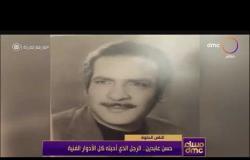 مساء dmc - حسن عابدين.. الرجل الذي أحبته كل الأدوار الفنية