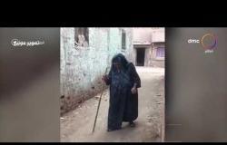 """مساء dmc - استجابة لمساء dmc وزارة التضامن تقرر بحث حالة السيدة """"عائشة شلبي"""""""