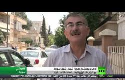 تدهور الوضع المعيشي شمال شرق سوريا