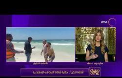 مساء dmc - شاطئ النخيل..حكاية شاطئ الموت بالأسكندرية