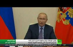 بوتين: توجهات روسيا طويلة الأجل لا تزال ثابتة رغم التحديات التي فرضتها ظروف جائحة كورونا