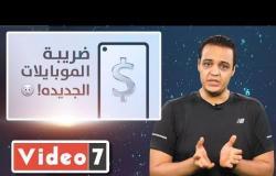 زيادة أسعار الموبايلات في مصر.. اللي عاوز يشتري موبايل جديد هيعمل إيه؟