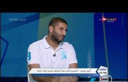 ملعب ONTime - أمير عزمي: لم أفكر جيدا في إنتقالي من باوك اليوناني إلى الشباب السعودي