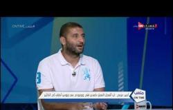 ملعب ONTime - أمير عزمي: العمل في الأهلي والزمالك صعب لإنك مطالب بالبطولات دائمًا