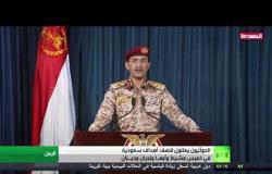 الحوثيون يعلنون قصف أهداف في السعودية