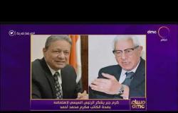 مساء dmc - نقل مكرم محمد أحمد لمستشفى المعادي.. والأعلى للإعلام يشكر الرئيس على اهتمامه