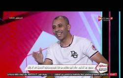 جمهور التالتة - محمود عبد الحكيم: عندنا في مصر بنقيم اللاعب على أساس مباراة الأهلي والزمالك فقط