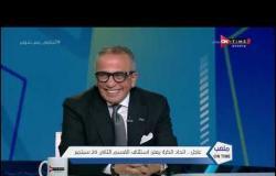 """ملعب ONTime - اللقاء الخاص مع رئيس اللجنة الخماسية """"عمرو  الجنايني"""" بضيافة أحمد شوبير"""