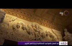 الأخبار - مد العمل بالمواعيد الاستثنائية لزيارة قصر البارون