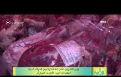 8 الصبح - وزير التموين: فتح 65 شادراً لبيع الخراف الحية استعدادا لعيد الأضحى المبارك