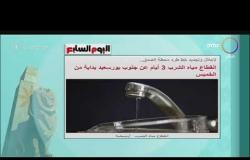 8 الصبح - انقطاع مياه الشرب 3 أيام عن جنوب بورسعيد بداية من الخميس