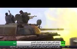 البرلمان الليبي يسمح للجيش المصري بالتدخل عند الضرورة من أجل حماية أمن البلدين