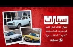 سيارات ينتهي دورها في مصر لو قررت الحكومة تخريد الملاكي؟