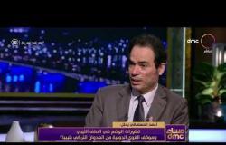 مساء dmc - المسلماني: الرئاسة المصرية والرئاسة الجزائرية تخاف من سيناريو صومالي في ليبيا