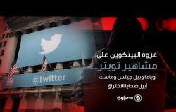 غزوة البيتكوين على مشاهير تويتر..أوباما وبيل جيتس وماسك أبرز ضحايا الاختراق