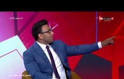 جمهور التالتة - لقاء حصري مع عمرو الصفتي لاعب الزمالك السابق وحديث عن كواليس مبارايات القمة