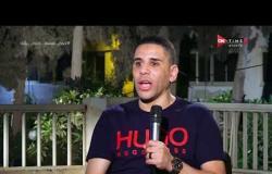 لقاء خاص - أحمد السيد يكشف لأول مرة عن رد فعل والدته معه بعد أحداث مباراة الأهلي والمصري البورسعيدي