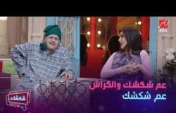 عشان خاطر عيون الكراش.. عم شكشك ناوي يتحول بطل خارق