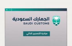 """""""الجمارك السعودية"""": بإمكان المستوردين الاستفادة من فترة التمديد المعلنة لمبادرة """"التصحيح الذاتي"""""""