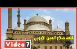 الأصالة والتاريخ .. قلعة صلاح الدين الأيوبى كما لم تراها من قبل