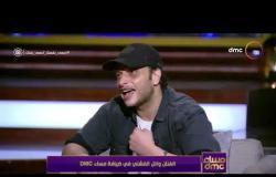 مساء dmc - وائل الفشني: معنديش مدرسة غنائية ثابتنة لأني أمزج العديد من المدارس.. وحديث خاص عن جده