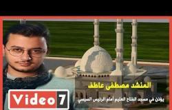 المنشد مصطفى عاطف يروي لأول مرة كواليس اختياره كأول مؤذن لمسجد الفتاح العليم أمام الرئيس السيسي