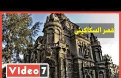 119 سنة تاريخ ..قصر السكاكينى تحفة إيطالية على أرض مصرية
