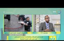 """8 الصبح -لقاء خاص مع """"الخبير"""" د/ على الادريسي""""وقراءة في المجالات الجاذبة للإستثمار في مصر"""